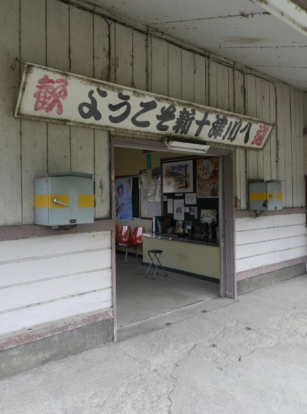 shinntotsueki-3.jpg